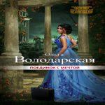 Ольга Володарская — Поединок с мечтой (аудиокнига)