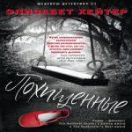 Элизабет Хейтер — Похищенные (аудиокнига)