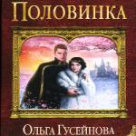 Ольга Гусейнова — ПОЛОВИНКА (аудиокнига)