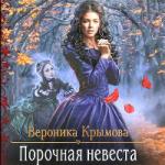 Вероника Крымова — Порочная невеста (аудиокнига)