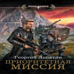 Георгий Лопатин — Приоритетная миссия (аудиокнига)