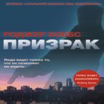 Роджер Хоббс — Призрак (аудиокнига)