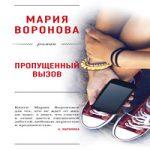 Мария Воронова — Пропущенный вызов (аудиокнига)