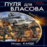 Игорь Карде — Пуля для Власова. Прорыв бронелетчиков (аудиокнига)