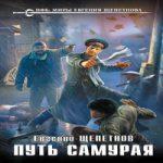 Евгений Щепетнов — Путь самурая (аудиокнига)