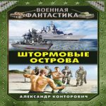 Александр Конторович — Штормовые острова (аудиокнига)