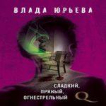 Влада Юрьева — Сладкий, пряный, огнестрельный (аудиокнига)