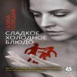 Галина Голицына — Сладкое холодное блюдо (аудиокнига)