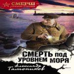 Александр Тамоников — Смерть под уровнем моря (аудиокнига)