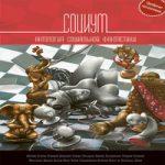 Социум. Антология (аудиокнига)