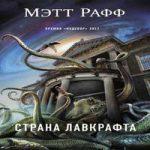 Мэтт Рафф — Страна Лавкрафта (аудиокнига)