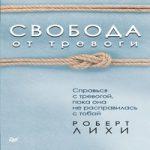 Роберт Лихи — Свобода от тревоги (аудиокнига)