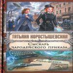 Татьяна Коростышевская — Сыскарь чародейского приказа (аудиокнига)