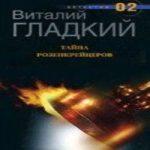 Виталий Гладкий — Тайна Розенкрейцеров (аудиокнига)