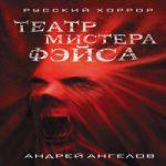 Андрей Ангелов — Театр мистера Фэйса (аудиокнига)