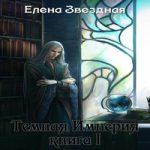 Елена Звездная — Темная Империя. Книга 1 (аудиокнига)