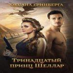 Оксана Гринберга — Тринадцатый принц Шеллар (аудиокнига)