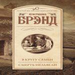 Кристианна Брэнд — В кругу семьи. Смерть Иезавели (сборник) (аудиокнига)