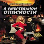 Сергей Майдуков — В смертельной опасности (аудиокнига)