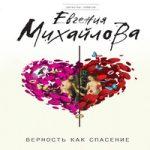 Евгения Михайлова — Верность как спасение [сборник] (аудиокнига)