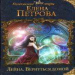 Елена Петрова — Вернуться домой (аудиокнига)