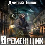 Дмитрий Билик — Временщик (аудиокнига)