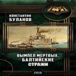Константин Буланов — Вымпел мертвых. Балтийские стражи (аудиокнига)