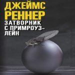 Джеймс Реннер — Затворник с Примроуз-лейн (аудиокнига)