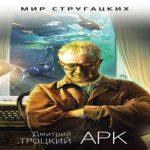 Дмитрий Троцкий — Арк (аудиокнига)