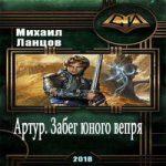Михаил Ланцов — Артур. Забег юного вепря (аудиокнига)