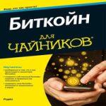 Компания Prypto — Биткойн для чайников (аудиокнига)