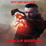 Арт Богданов — Чужая война (аудиокнига)