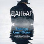 Эдвард Сент-Обин — Данбар (аудиокнига)