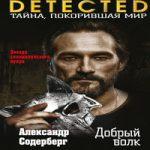 Александр Содерберг — Добрый волк (аудиокнига)