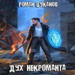 Роман Цуканов — Дух некроманта (аудиокнига)