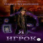 Павел Кувшинов — Я – Игрок (аудиокнига)