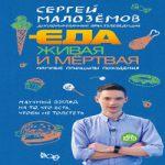 Сергей Малозёмов — Еда живая и мёртвая: научные принципы похудения (аудиокнига)
