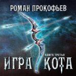 Роман Прокофьев — Игра Кота. Книга третья (аудиокнига)