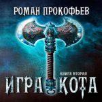 Роман Прокофьев — Игра Кота 2 (аудиокнига)