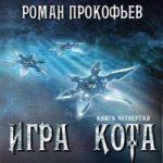 Роман Прокофьев — Игра Кота 4 (аудиокнига)