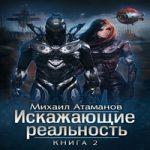 Михаил Атаманов — Искажающие реальность-2 (аудиокнига)