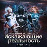 Михаил Атаманов — Искажающие реальность. Книга 3 (аудиокнига)