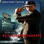 Дмитрий Орлов — Изгоняющий (аудиокнига)