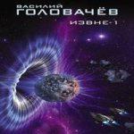 Василий Головачев — Извне-1 (сборник) (аудиокнига)