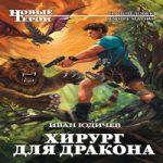 Иван Юдичев — Хирург для дракона (аудиокнига)