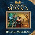 Наталья Жильцова — Колодец Мрака (аудиокнига)