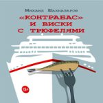 Михаил Шахназаров — «Контрабас» и виски с трюфелями [сборник] (аудиокнига)
