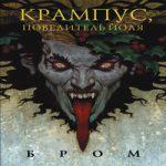 Бром — Крампус, Повелитель Йоля (аудиокнига)