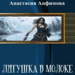 Анастасия Анфимова — ЛЯГУШКА В МОЛОКЕ (аудиокнига)