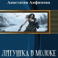 ЛЯГУШКА В МОЛОКЕ (аудиокнига)